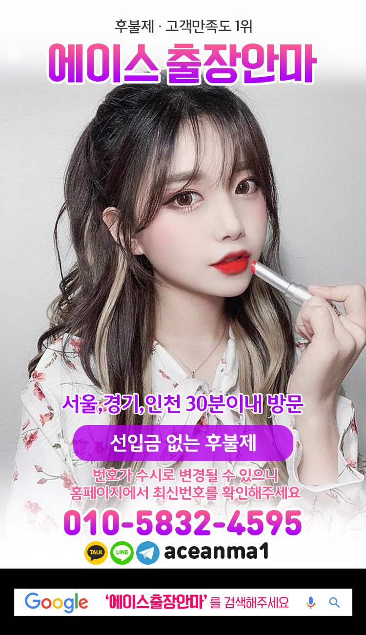역삼출장안마_에이스출장안마