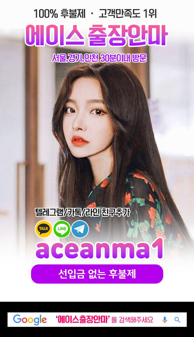 강동출장안마_에이스출장안마