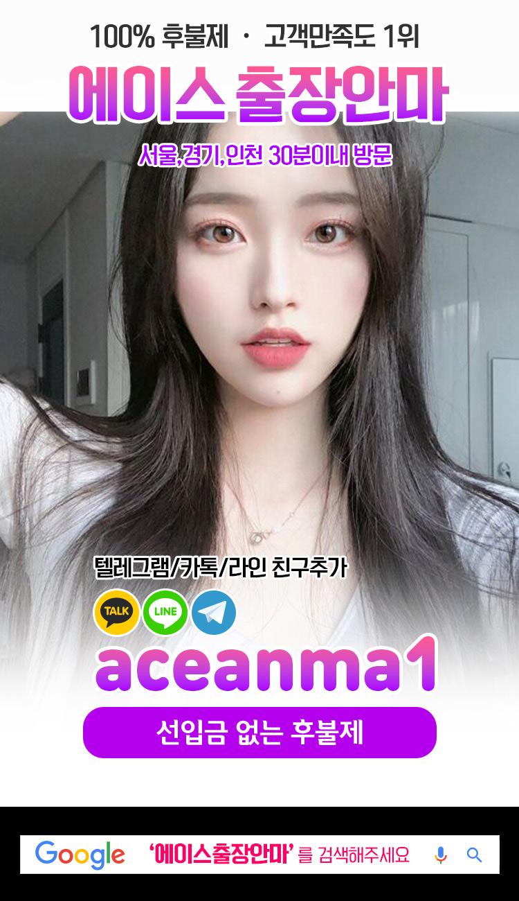 강북출장안마_에이스출장안마