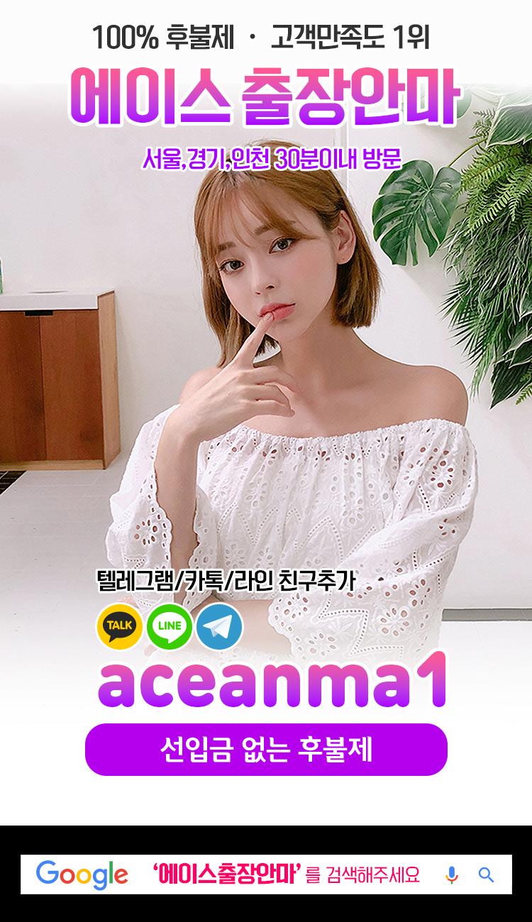 김포출장안마_에이스출장안마