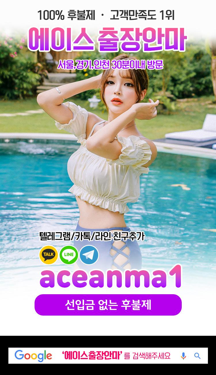 도봉구출장안마_에이스출장안마