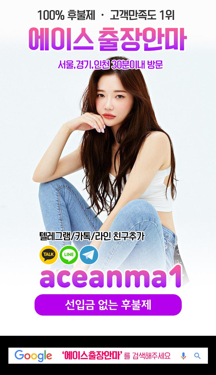 서울출장안마_에이스출장안마