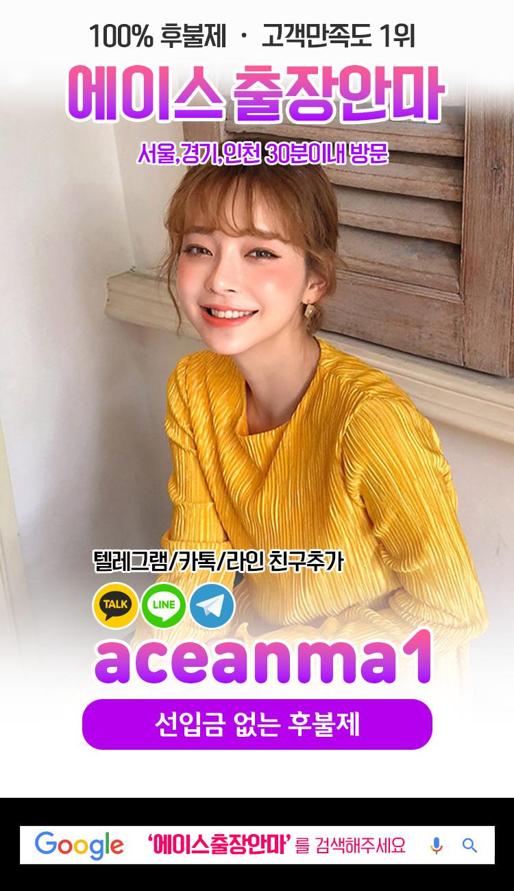 천호출장안마_에이스출장안마