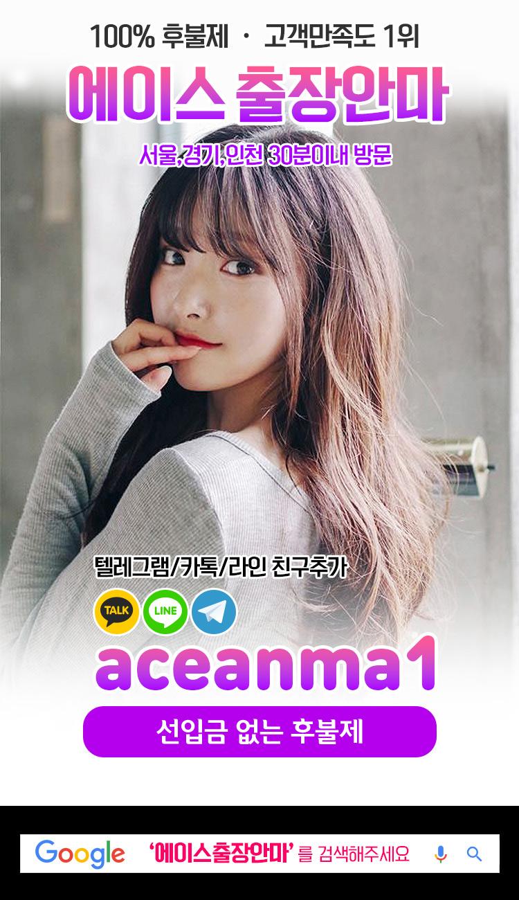 잠원동출장안마_에이스출장안마