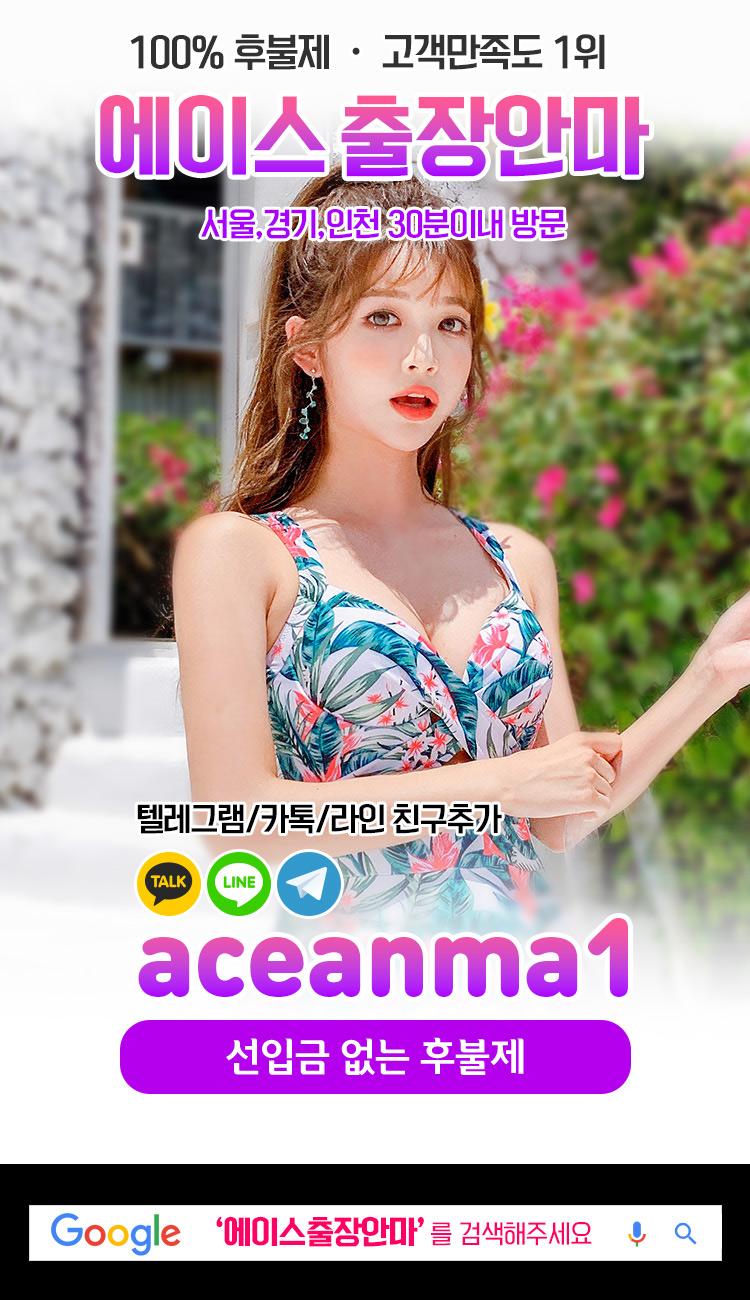 구월동출장안마_에이스출장안마