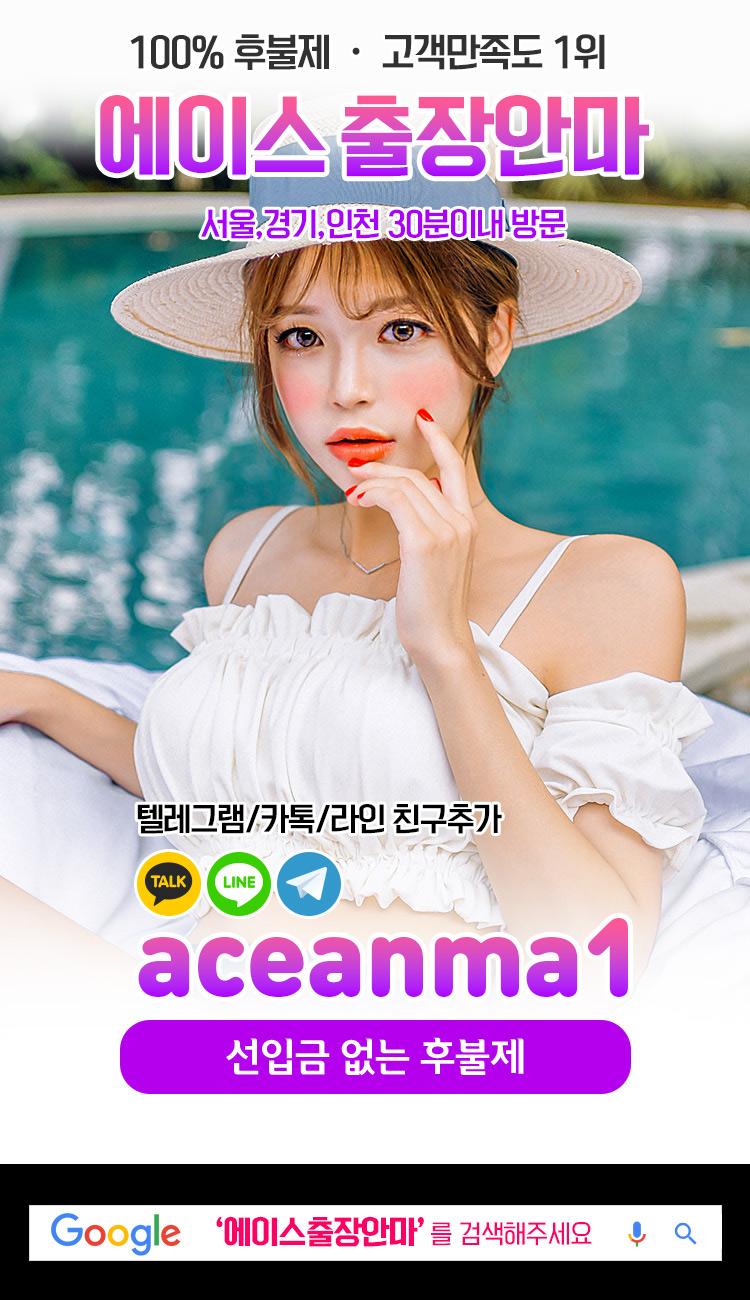 인천논현출장안마_에이스출장안마