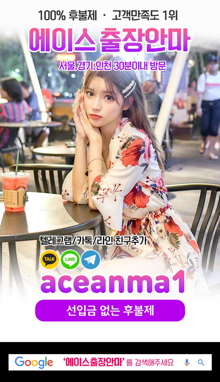 신장동출장안마_에이스출장안마