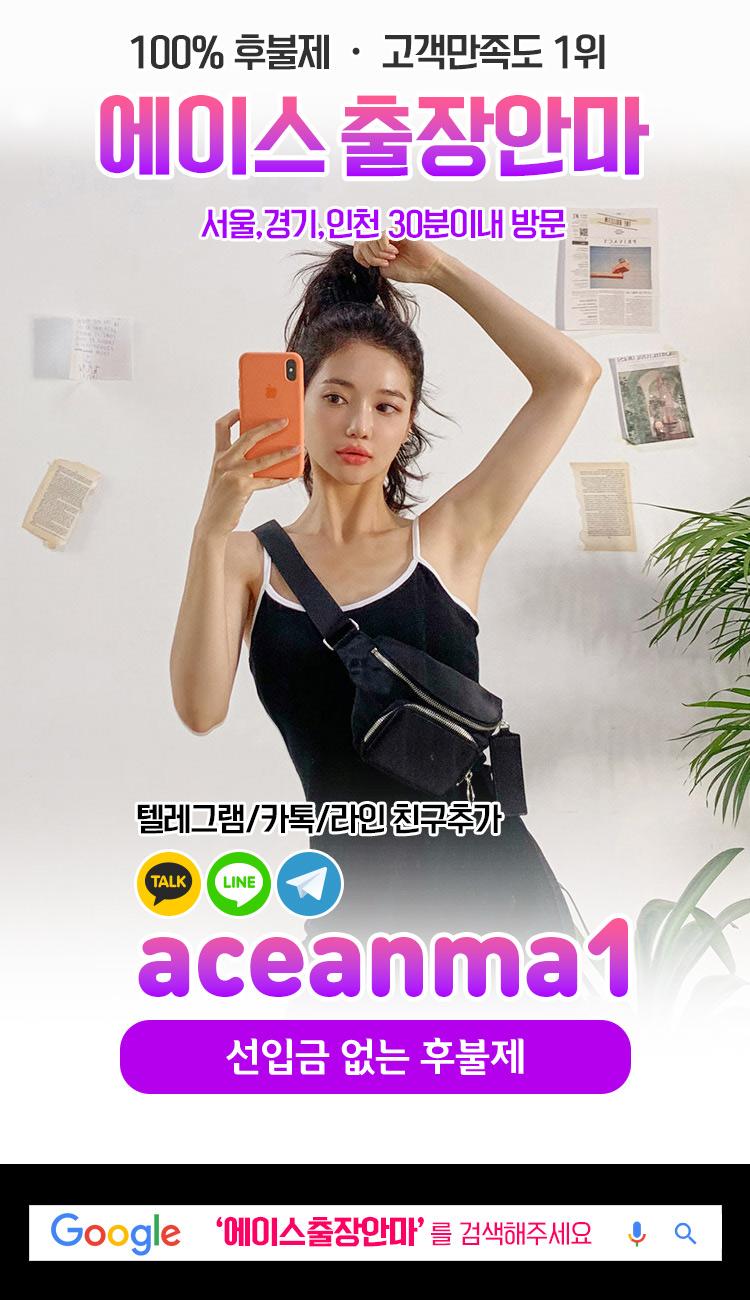 구의동출장안마_에이스출장안마